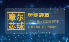 【福利】免费拿4.7G精选资料+30天学习网VIP