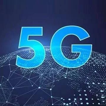 吕廷杰:5G带动经济转型增长,建议尽快发放5G牌照