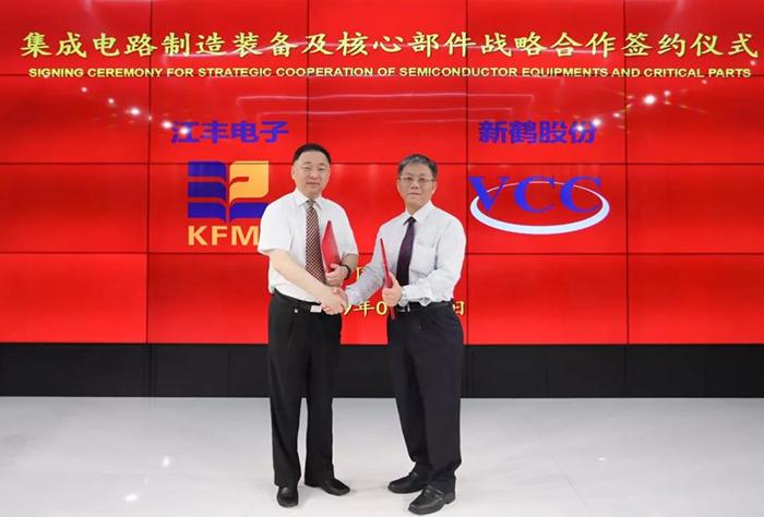江丰电子与中国台湾新鹤达成集成电路制造装备及核心部件战略合作