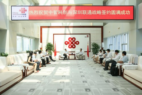 中智科创与深圳联通签署战略合作协议 ——共同开启5G时代智慧安全新生活
