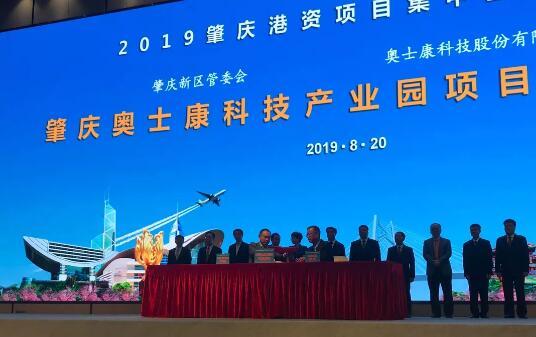 总投资35亿 奥士康科技将在肇庆建设印制电路板生产基地与华南总部