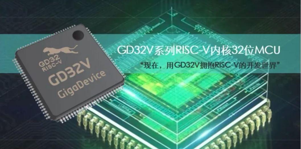 兆易创新推出首款基于RISC-V的32位MCU