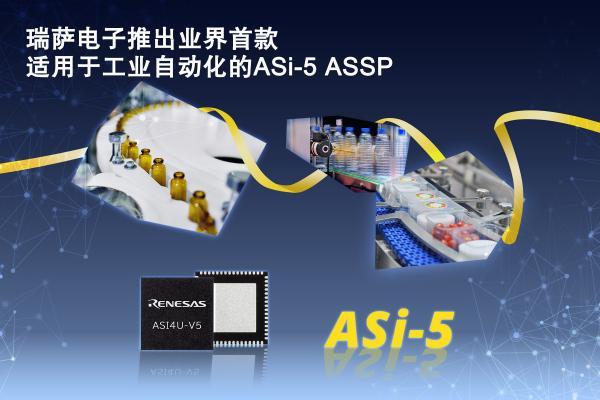 瑞萨电子推出业界首款适用于工业自动化的ASi-5 ASSP