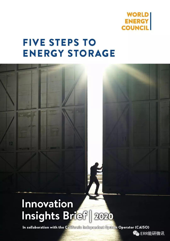 储能的五个步骤—创新洞见简述2020(特别推荐)