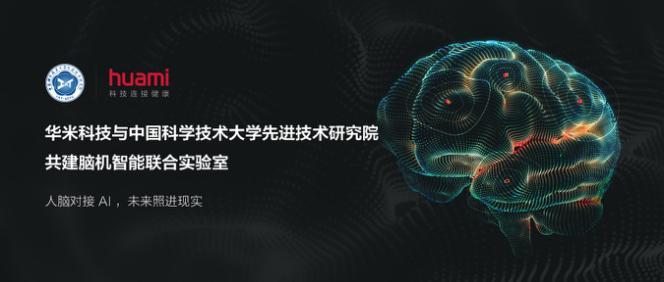 """华米科技与中科大先研院共建""""脑机智能联合实验室"""""""