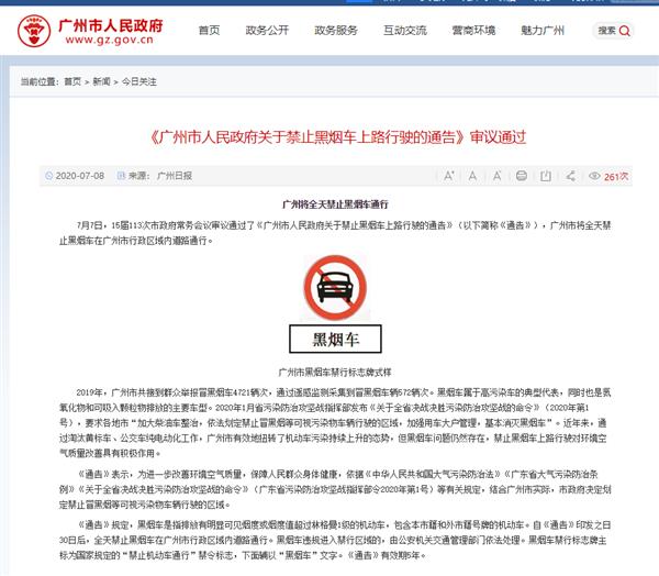 """广州市:将全天禁止""""黑烟车""""上路行驶"""