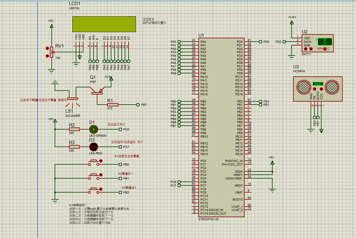 stm32f4xx系列的DHT11+HCSR04超声波+LCD1602