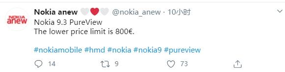 诺基亚9.3 PureView售价6387元起:后置五摄