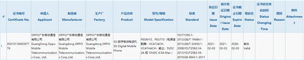 OPPO Find X3现身鲁大师后台:为3K屏幕、骁龙870芯片加持