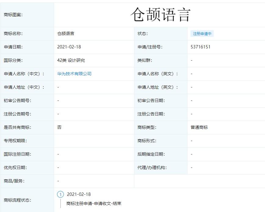 """华为再次申请""""仓颉语言""""商标"""