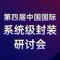 倒计时3天 第四届中国国际系统级封装研讨会