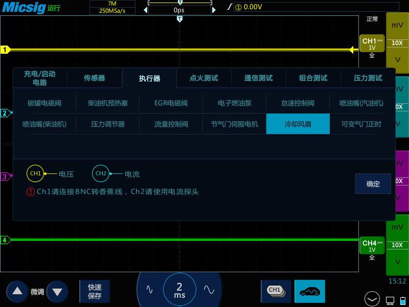 示波器测量汽车发动机冷却风扇信号及分析