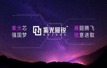 """揭秘国产5G基带芯片:紫光展锐如何越过""""珠穆朗玛峰""""?"""