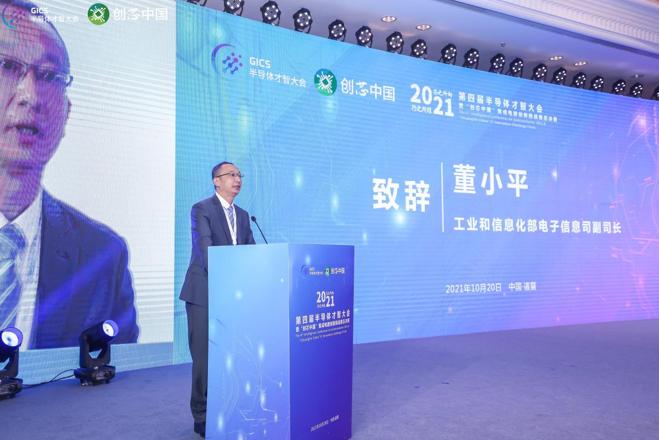 2021第四届半导体才智大会在浙江诸暨盛大召开